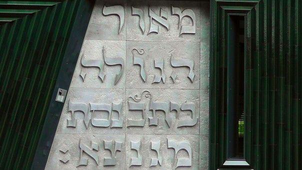 Shemá Israel. Amar a Dios